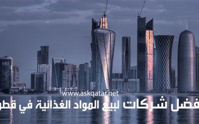 أفضل شركات لبيع المواد الغذائية في قطر؟