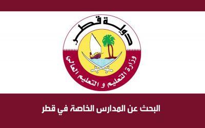 البحث والتسجيل في المدارس الخاصة في قطر