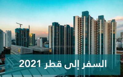 العمل في قطر و متوسط الرواتب 2021