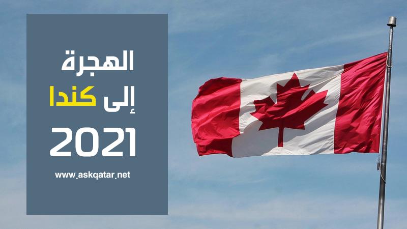 كيف أهاجر  إلى كندا مجاناً ؟