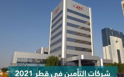 شركات التأمين في قطر 2021