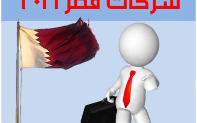 شركات قطر | مجموعة من شركات قطر المستهدفة