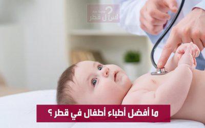 أفضل أطباء الأطفال في قطر