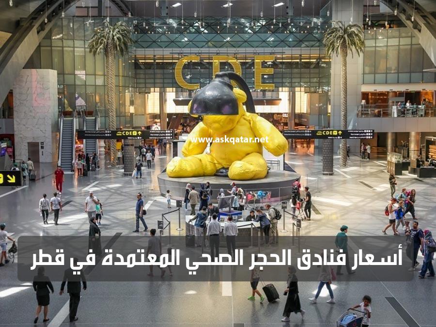 أسعار وخيارات فنادق الحجر الصحي في قطر
