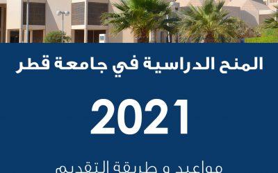 المنح الدراسية في جامعة قطر