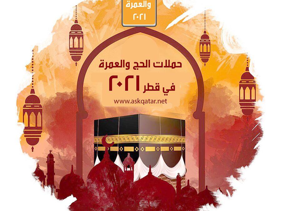 أرقام و عناوين حملات الحج و العمرة في قطر