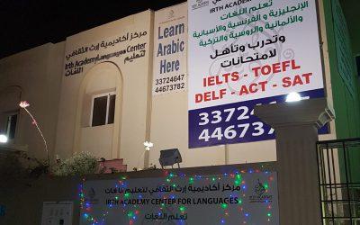 مركز أكاديمية إرث الثقافي قطر