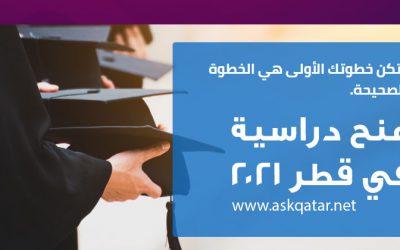 منحة دراسية سنوية مجانية في قطر