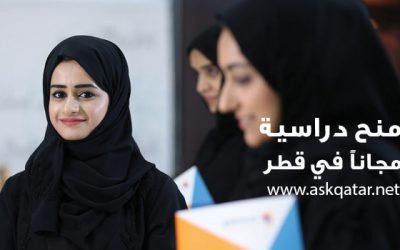 50 منحة دراسية مقدمة في قطر وخارجها