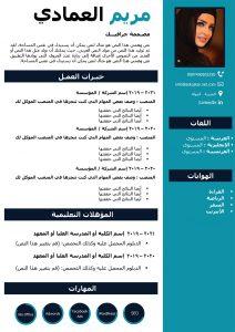 نماذج سيرة ذاتية CV عربي + إنجليزي