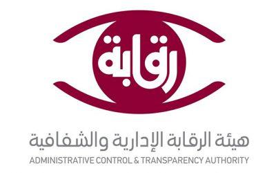 هيئة الرقابة الإدارية و الشفافية في قطر