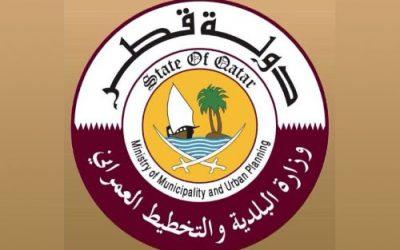 طلب توظيف بوزارة البلدية في قطر
