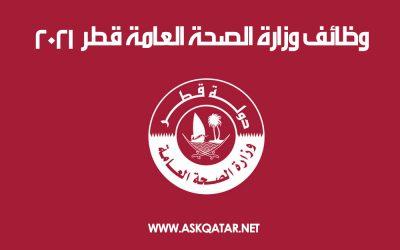 كيف أحصل على وظائف في وزارة الصحة العامة في قطر؟