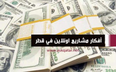 أفكار مشاريع أون لاين مربحة في قطر