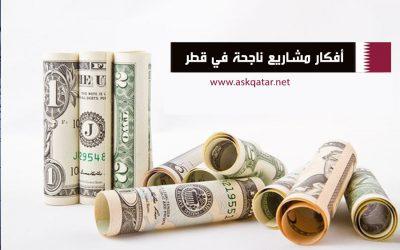 أفكار مشاريع ناجحة في قطر