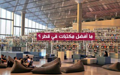 ما هي أفضل مكتبات في قطر ؟