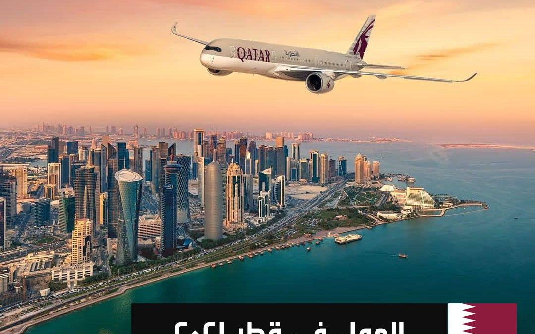 العمل في قطر 2021