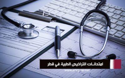 شروط ممارسة الرعاية الصحية في قطر