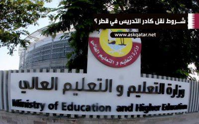وزارة التعليم توضح شروط النقل في مدارس قطر