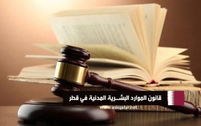 قانون الموارد البشرية المدنية في قطر