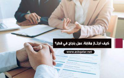 كيف اجتاز مقابلة عمل بنجاح في قطر ؟