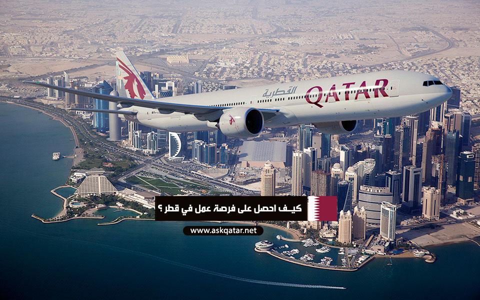 كيف احصل على فرصة عمل في قطر ؟