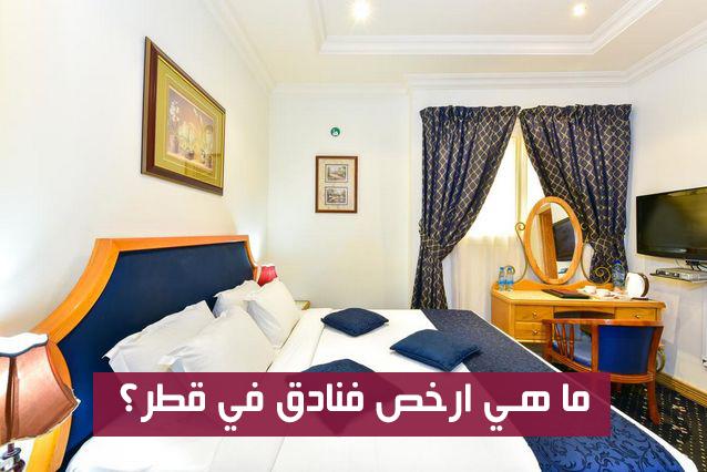 ما هي ارخص فنادق في قطر ؟