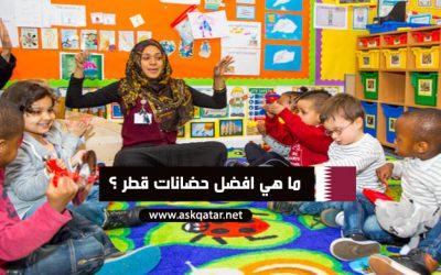 ما هي افضل حضانات قطر ؟