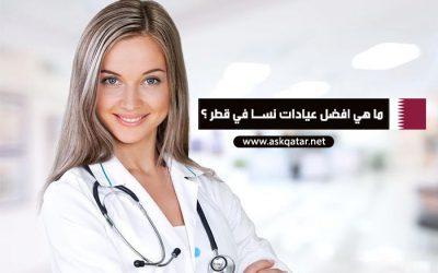ما هي أفضل عيادات واطباء نساء في قطر