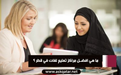 ما هي أفضل مراكز تعليم لغات في قطر ؟