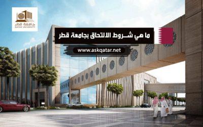 ما هي شروط الالتحاق بجامعة قطر