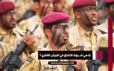 ما هي شروط التوظيف في الجيش القطري ؟