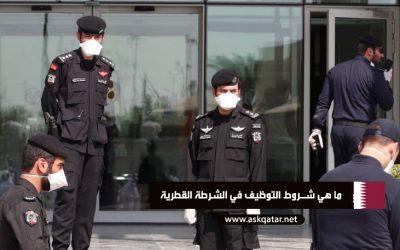 ما هي شروط التوظيف في الشرطة القطرية