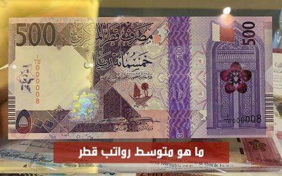 متوسط رواتب قطر