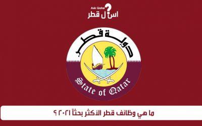 ما هي وظائف قطر الأكثر بحثاً ؟