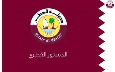الدستور الدائم لدولة قطر