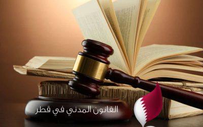 القانون المدني في قطر
