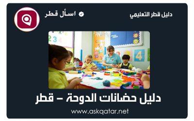حضانات الدوحة – قطر