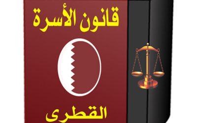مواد قانون الأسرة القطري