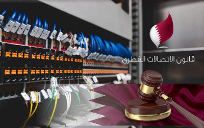 قانون الاتصالات في قطر