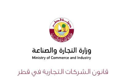 قانون الشركات التجارية في قطر