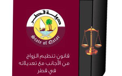 قانون تنظيم الزواج من الأجانب مع تعديلاته