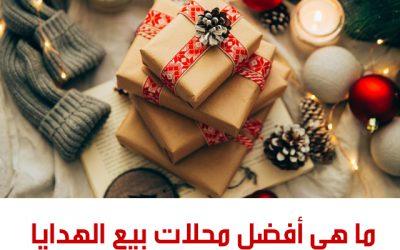 ما هي أفضل محلات بيع الهدايا في قطر؟