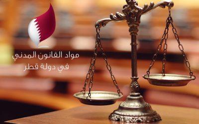 مواد القانون المدني القطري
