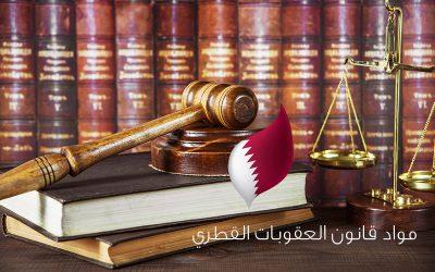 مواد قانون العقوبات القطري