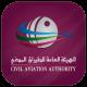تطبيقات جوال قطر | تطبيق الهيئة العامة للطيران المدني