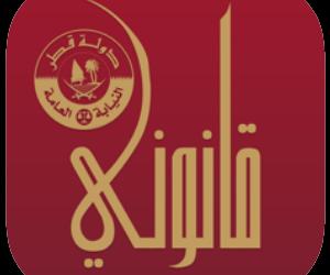 تطبيقات جوال قطر | تطبيق قانوني قطر