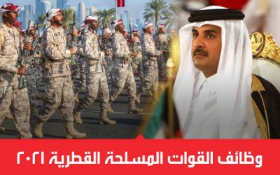 وظائف القوات المسلحة القطرية 2021