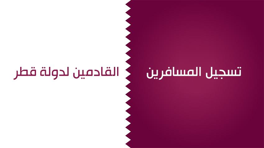 تسجيل المسافرين القادمين لدولة قطر