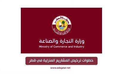 خطوات ترخيص المشاريع المنزلية في قطر